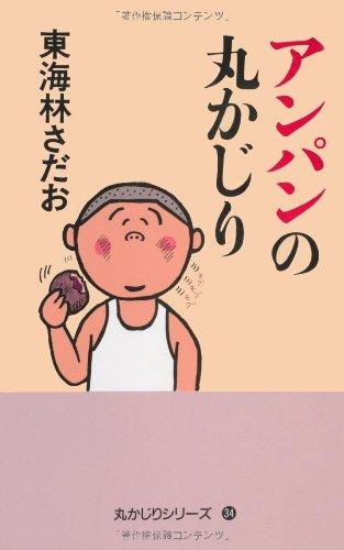 アンパンの丸かじり (丸かじりシリーズ 34)
