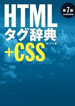 [株式会社アンク]のHTMLタグ辞典 第7版+CSS