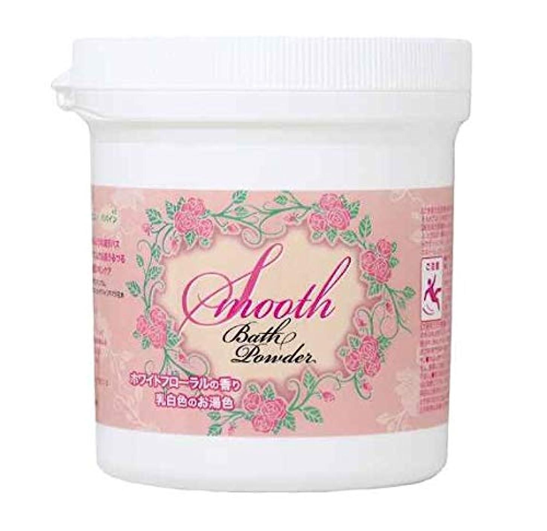 引き出す無条件製作Smooth Bath Powder『スムーズバスパウダー』