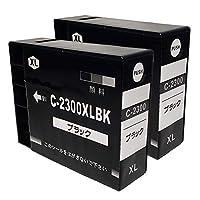 キャノン (CANON) PGI-2300XL 大容量 互換インクタンク(カートリッジ) ブラック2個セット (純正同様の顔料インク採用) 残量表示チップ搭載 トリプル保証 ベルカラー