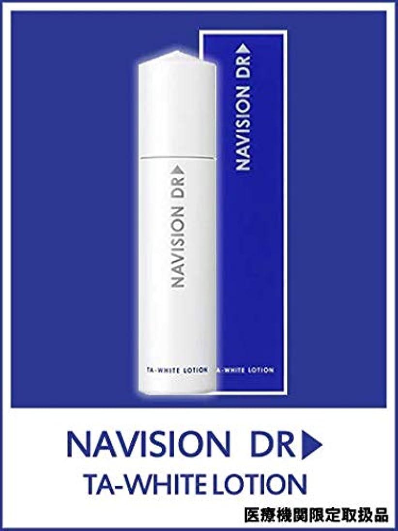 中毒ステッチニコチンNAVISION DR? ナビジョンDR TAホワイトローションn(医薬部外品) 150mL