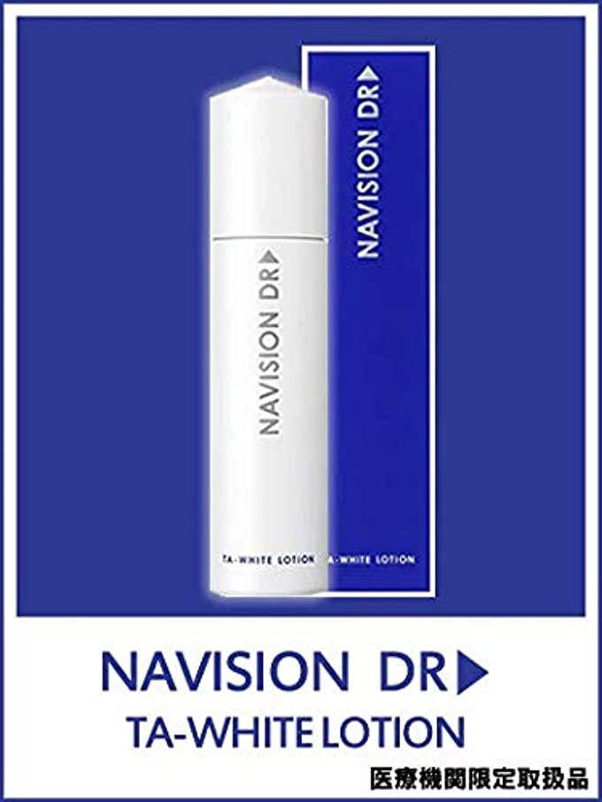 効率的に支払う作るNAVISION DR? ナビジョンDR TAホワイトローションn(医薬部外品) 150mL