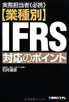 実務担当者《必携》【業種別】IFRS対応のポイント