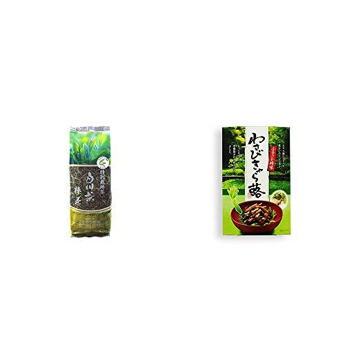 [2点セット] 白川茶 特別栽培茶【棒茶】(150g)・わさびきゃら蕗(180g)
