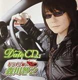 デートCD vol.2 ドライブ編・・・森川智之