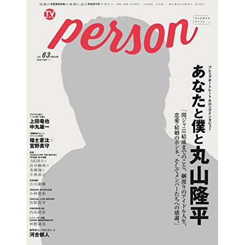 TVガイド PERSON VOL.63 (TOKYO NEWS MOOK 659号)
