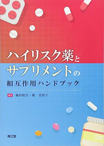 ハイリスク薬とサプリメントの相互作用ハンドブック