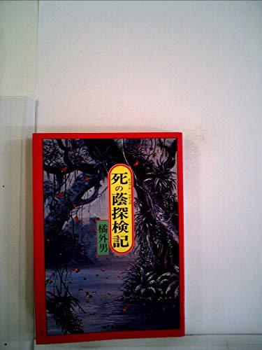 死の蔭探検記 (1977年) (現代教養文庫―橘外男傑作選〈1〉)の詳細を見る