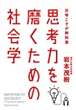 思考力を磨くための社会学-日常こそが教科書 (単行本)