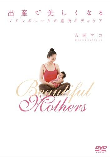 出産で美しくなる~マドレボニータ産後ボディーケア~ [DVD]