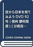 空から日本を見てみようDVD 92号 (信州 蓼科高原) [分冊百科] (DVD付) (空から日本を見てみようDVDコレクション)