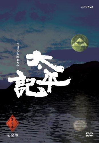 NHK大河ドラマ 太平記 完全版 第壱集 [DVD]の詳細を見る