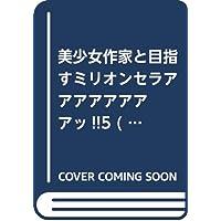 美少女作家と目指すミリオンセラアアアアアアアアッ!!5 (角川スニーカー文庫)