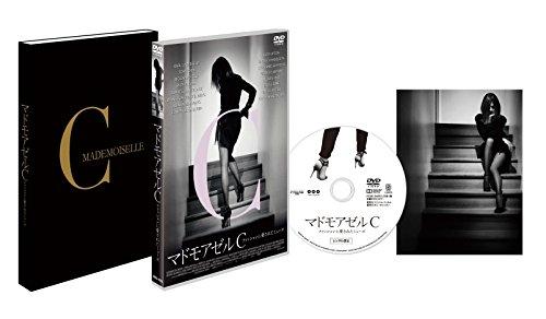 マドモアゼルC ファッションに愛されたミューズ [DVD]の詳細を見る