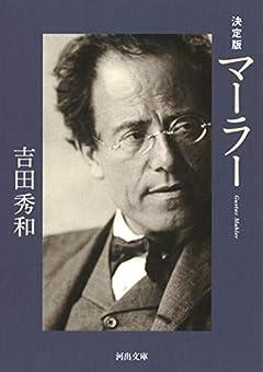 決定版 マーラー (河出文庫)