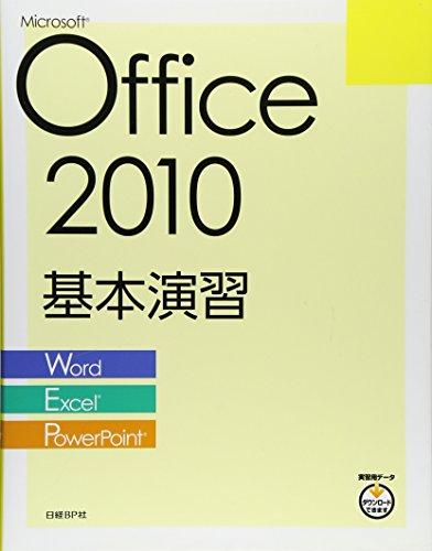 MS OFFICE 2010 基本演習 [WORD/EXCEL/POWERPOINT] (セミナーテキストシリーズ)の詳細を見る