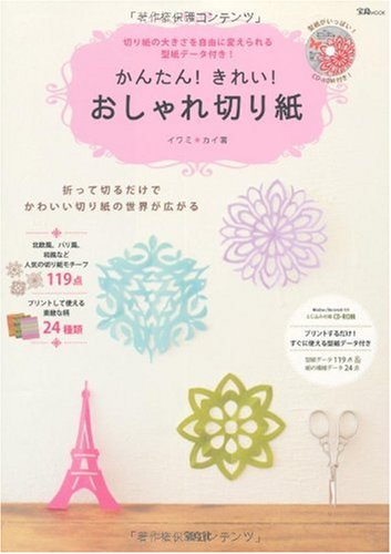 かんたん! きれい! おしゃれ切り紙 (宝島MOOK) (CD-ROM付)の詳細を見る