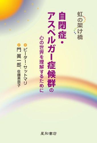 虹の架け橋―自閉症・アスペルガー症候群の心の世界を理解する・・・
