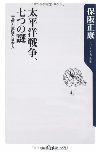 太平洋戦争、七つの謎 官僚と軍隊と日本人 (角川oneテーマ21)の詳細を見る