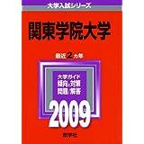 関東学院大学 [2009年版 大学入試シリーズ] (大学入試シリーズ 378)