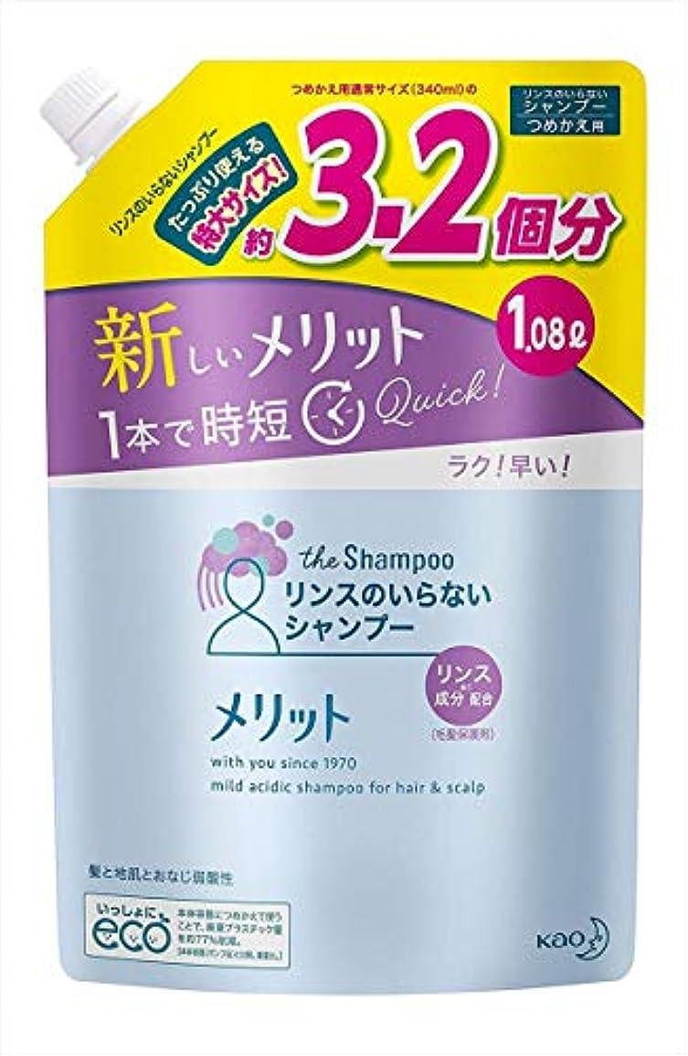 製品従順ミルク【大容量】メリット リンスのいらないシャンプー つめかえ用 2000ml