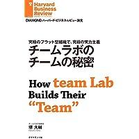 チームラボのチームの秘密 DIAMOND ハーバード・ビジネス・レビュー論文