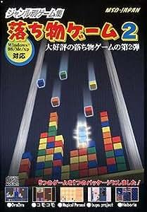 ジャンル別ゲーム集 落ち物ゲーム 2