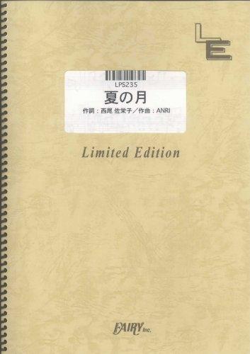 ピアノソロ 夏の月/杏里 (LPS235)[オンデマンド楽譜]