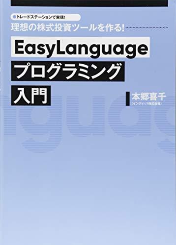 EasyLanguageプログラミング入門