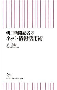 [平 和博]の朝日新聞記者のネット情報活用術 (朝日新書)