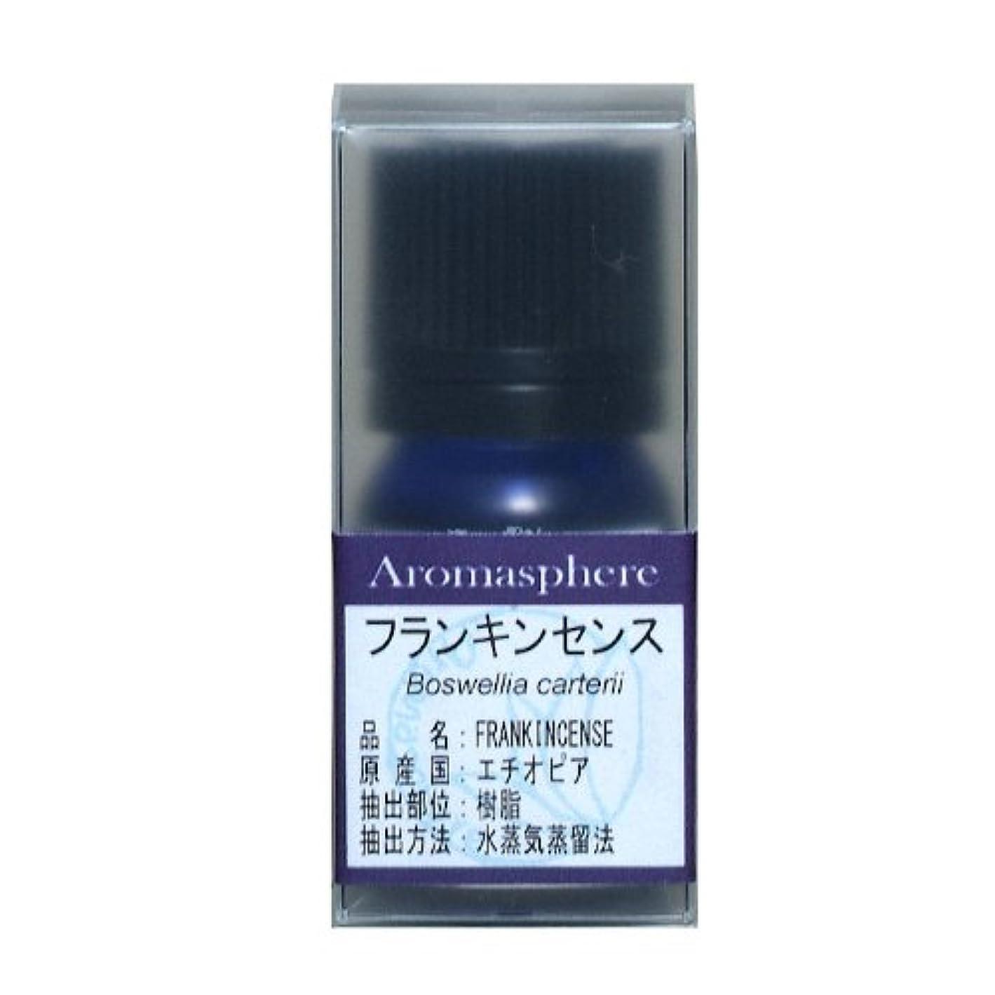 傷つけるハンディ不機嫌【アロマスフィア】フランキンセンス 5ml エッセンシャルオイル(精油)