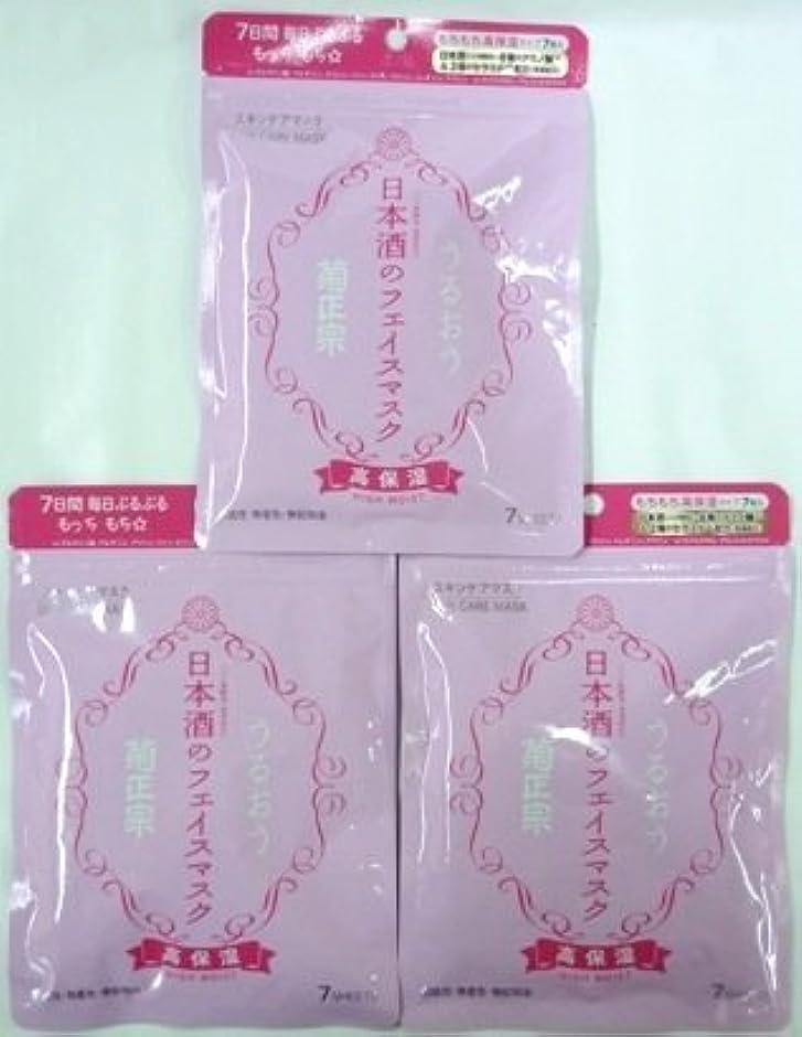 動機エール三番菊正宗 日本酒のフェイスマスク 高保湿 7枚【3個セット】