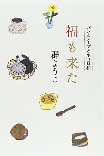 福も来た パンとスープとネコ日和の詳細を見る
