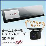 ドライブレコーダー内蔵 ルームミラーモニター4.3インチ 【 ミラー型 】 +CMD角型バックカメラ セット