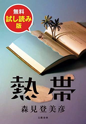 [画像:熱帯 試し読み版 (文春e-book)]