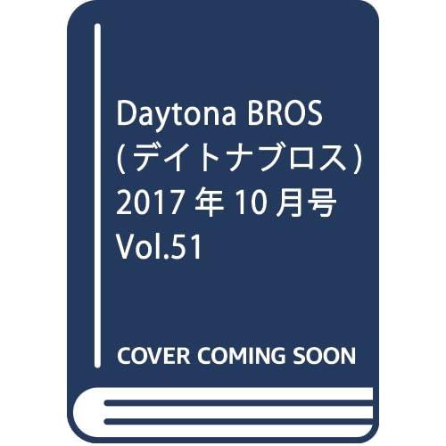 Daytona BROS (デイトナブロス) 2017年10月号 Vol.51