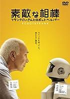 今、独身OLに必要なのは、ロボットだと思う。『素敵な相棒』