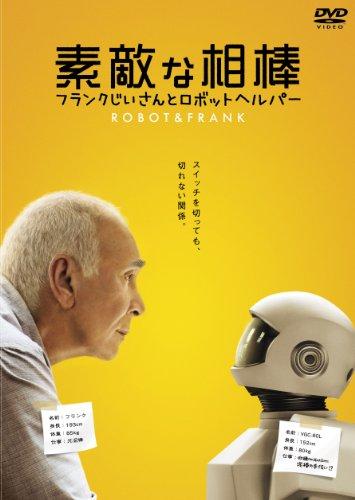 素敵な相棒 フランクじいさんとロボットヘルパー [DVD]の詳細を見る