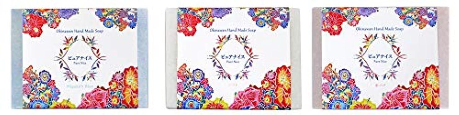 どんよりした作り贅沢なピュアナイス おきなわ素材石けんシリーズ 3個セット(Miyako's Blue、ソフト、赤バナ/紅型)