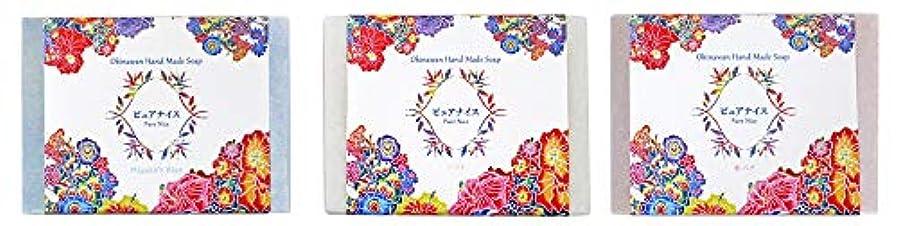 ピュアナイス おきなわ素材石けんシリーズ 3個セット(Miyako's Blue、ソフト、赤バナ/紅型)