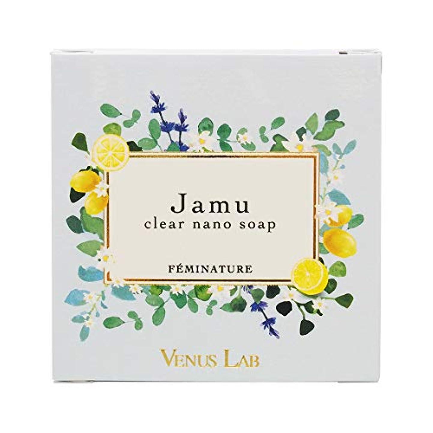 くま急いで水陸両用ヴィーナスラボ フェミナチュール ジャムウクリアナノソープ 石鹸 レモングラスの香り 100g