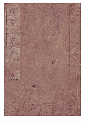 和本,漢篆千字文4巻(全4巻) (長野電波技術研究所)
