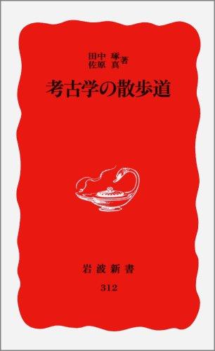 考古学の散歩道 (岩波新書 新赤版 (312))