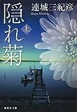 隠れ菊 上 (集英社文庫) 画像