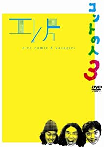 エレ片コントライブ ~コントの人3~ [DVD]