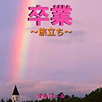 TOMORROW Originally Performed By 岡本真夜 (オルゴール)
