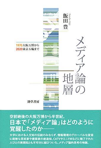 メディア論の地層: 1970大阪万博から2020東京五輪まで