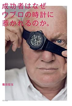 [篠田哲生]の成功者はなぜウブロの時計に惹かれるのか。
