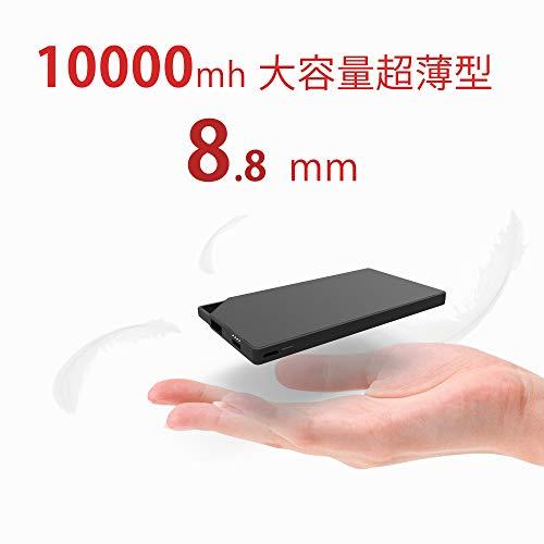 モバイルバッテリー 8.8mm 超薄型 10000mAh 大容量 急速充電 軽量タイプ 持ち運び簡単 コンパクト スマホ充電器 地震/災害/旅行/出張用 iPhone/iPad/Android各種対応(ブラック)【PSE認証済】
