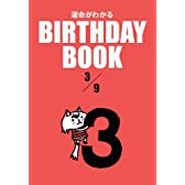BIRTHDAY BOOK 3月9日